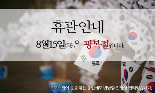 크기변환_광복절 휴관안내.jpg