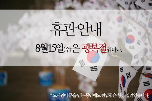 크기변환_삼일절, 광복절 휴관안내.jpg